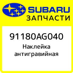 Наклейка антигравийная, Subaru, 91180AG040 фото
