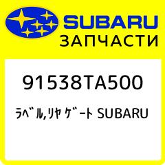 Купить ラベル, リヤ ゲート SUBARU, Subaru, 91538TA500