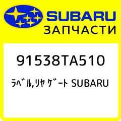 Купить ラベル, リヤ ゲート SUBARU, Subaru, 91538TA510