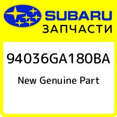 Купить Genuine Part, Subaru, 94036GA180BA
