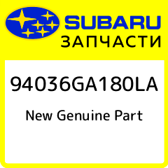 Купить Genuine Part, Subaru, 94036GA180LA