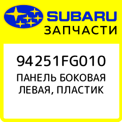 ПАНЕЛЬ БОКОВАЯ ЛЕВАЯ, ПЛАСТИК, Subaru, 94251FG010