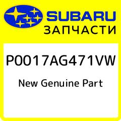 New Genuine Part, Subaru, P0017AG471VW