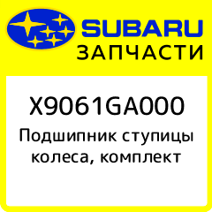 Купить Подшипник ступицы колеса, комплект, Subaru, X9061GA000
