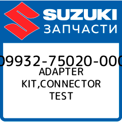 Купить ADAPTER KIT, CONNECTOR TEST, Suzuki, 09932-75020-000