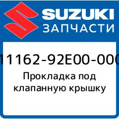 Прокладка под головку, Suzuki, 11162-92E00-000 фото