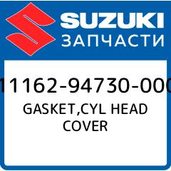 Прокладка под головку, Suzuki, 11162-94730-000 фото