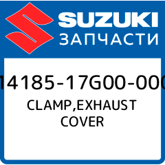 CLAMP,EXHAUST COVER, Suzuki, 14185-17G00-000 фото