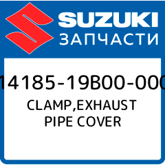 CLAMP,EXHAUST PIPE COVER, Suzuki, 14185-19B00-000 фото