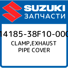 CLAMP,EXHAUST PIPE COVER, Suzuki, 14185-38F10-000 фото