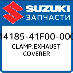 CLAMP,EXHAUST COVERER, Suzuki, 14185-41F00-000 фото