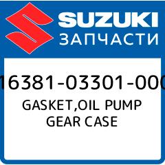 Купить GASKET, OIL PUMP GEAR CASE, Suzuki, 16381-03301-000