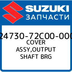 COVER ASSY,OUTPUT SHAFT BRG, Suzuki, 24730-72C00-000 фото
