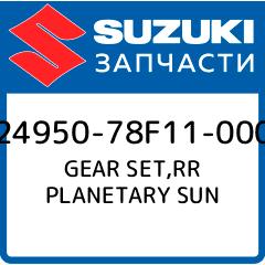 Купить GEAR SET, RR PLANETARY SUN, Suzuki, 24950-78F11-000