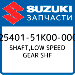 Купить SHAFT, LOW SPEED GEAR SHF, Suzuki, 25401-51K00-000