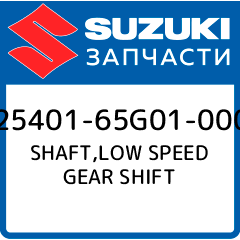 Купить SHAFT, LOW SPEED GEAR SHIFT, Suzuki, 25401-65G01-000