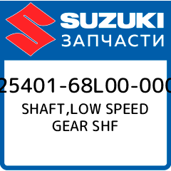 Купить SHAFT, LOW SPEED GEAR SHF, Suzuki, 25401-68L00-000