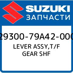 Купить LEVER ASSY, T/F GEAR SHF, Suzuki, 29300-79A42-000