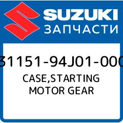 Купить CASE, STARTING MOTOR GEAR, Suzuki, 31151-94J01-000