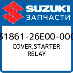 Купить COVER, STARTER RELAY, Suzuki, 31861-26E00-000