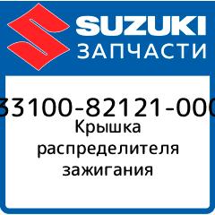 Крышка распределителя зажигания, Suzuki, 33100-82121-000  - купить со скидкой