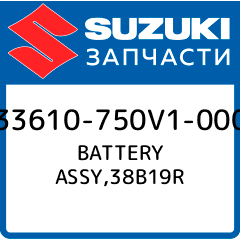 BATTERY ASSY,38B19R, Suzuki, 33610-750V1-000 фото