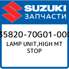 LAMP UNIT,HIGH MT STOP, Suzuki, 35820-70G01-000 фото