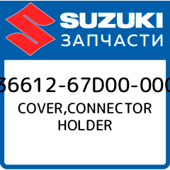 Купить COVER, CONNECTOR HOLDER, Suzuki, 36612-67D00-000