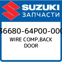 Купить WIRE COMP, BACK DOOR, Suzuki, 36680-64P00-000