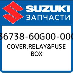 Купить COVER, RELAY&FUSE BOX, Suzuki, 36738-60G00-000