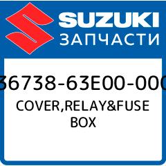 Купить COVER, RELAY&FUSE BOX, Suzuki, 36738-63E00-000