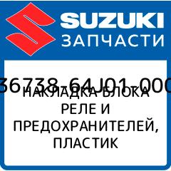 Купить COVER, FUSE&RELAY BOX, Suzuki, 36738-64J01-000