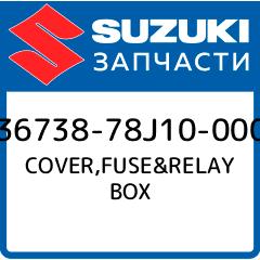Купить COVER, FUSE&RELAY BOX, Suzuki, 36738-78J10-000