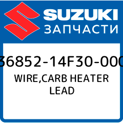 WIRE,CARB HEATER LEAD, Suzuki, 36852-14F30-000 фото