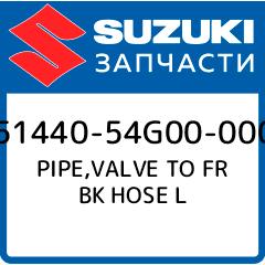 PIPE,VALVE TO FR BK HOSE L, Suzuki, 51440-54G00-000 фото