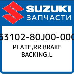 PLATE,RR BRAKE BACKING,L, Suzuki, 53102-80J00-000 фото