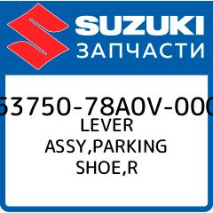 LEVER ASSY,PARKING SHOE,R, Suzuki, 53750-78A0V-000 фото
