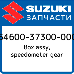 Купить Box assy, speedometer gear, Suzuki, 54600-37300-000