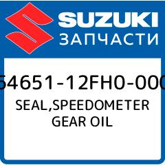 Купить SEAL, SPEEDOMETER GEAR OIL, Suzuki, 54651-12FH0-000