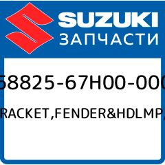 BRACKET,FENDER&HDLMP,L, Suzuki, 58825-67H00-000 фото