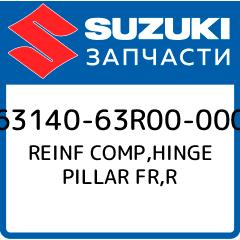 REINF COMP,HINGE PILLAR FR,R, Suzuki, 63140-63R00-000 фото