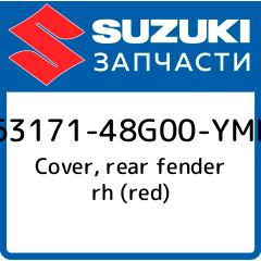 Cover, rear fender rh (red), Suzuki, 63171-48G00-YMK фото