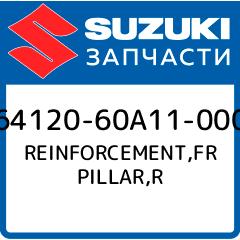 REINFORCEMENT,FR PILLAR,R, Suzuki, 64120-60A11-000 фото