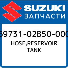 HOSE,RESERVOIR TANK, Suzuki, 69731-02B50-000 фото