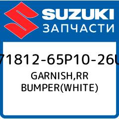 GARNISH,RR BUMPER(WHITE), Suzuki, 71812-65P10-26U фото