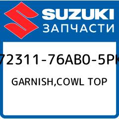GARNISH,COWL TOP, Suzuki, 72311-76AB0-5PK фото