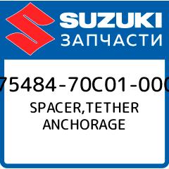 Купить SPACER, TETHER ANCHORAGE, Suzuki, 75484-70C01-000