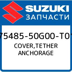 Купить COVER, TETHER ANCHORAGE, Suzuki, 75485-50G00-T01