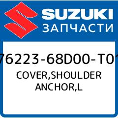COVER, SHOULDER ANCHOR, L, Suzuki, 76223-68D00-T01  - купить со скидкой