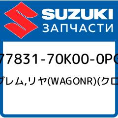 エンブレム,リヤ(WAGONR)(クローム), Suzuki, 77831-70K00-0PG